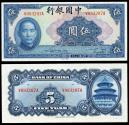 World Coins - CHINA Bank of China 1940 5 Yuan AU/UNC