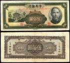 World Coins - CHINA Central Bank of China Year 33 (1944) 500 Yuan VF+