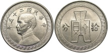 World Coins - CHINA: Year 25 (1936) 10 Cents
