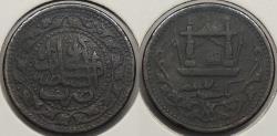 World Coins - AFGHANISTAN: AH1309 (1891-1892) Paisa