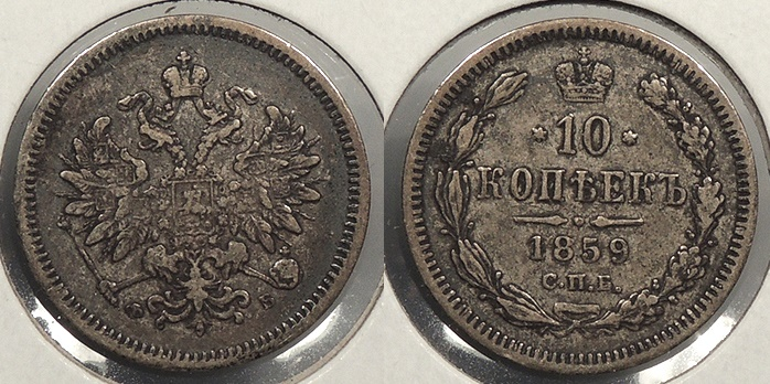 World Coins - RUSSIA: 1859-SPB FB 10 Kopecks