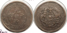 World Coins - CHINA: Honan 1905 Yin-Yang 10 Cash