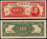 World Coins - CHINA Central Bank of China 1942 100 Yuan VF