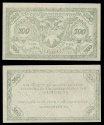 World Coins - RUSSIA East Siberia, Chita Government of the Russian Eastern Border Regions 1920 500 Rubles AU