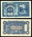 World Coins - CHINA Macau Kee Kwan Motor Road Co. Ltd. Yr. 22 (1933) 5 Cents AU/UNC