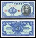 World Coins - CHINA Republic Central Bank of China 1940 20 Cents UNC