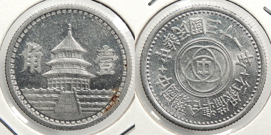 World Coins - CHINA: Provisional Government 1942 Chiao