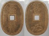 World Coins - JAPAN: ND (1835-1870) 100 Mon