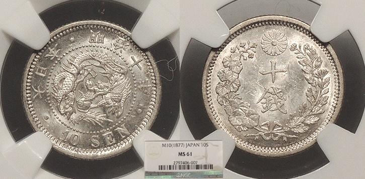 World Coins - JAPAN Mutsuhito (Meiji) M 10 (1877) 10 Sen NGC MS-61
