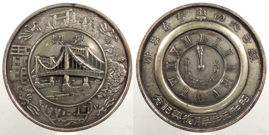 World Coins - JAPAN: Circa 1930s Bridge medal. 60mm Medal #WC63718