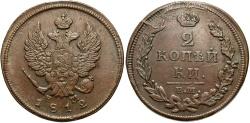 World Coins - RUSSIA: Alexander I 1812-EM HM 2 Kopeks