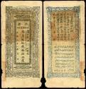 World Coins - CHINA Sinkiang Sinkiang Provincial Government - Finance Department Treasury Year 21 (1932) 5 Taels VG