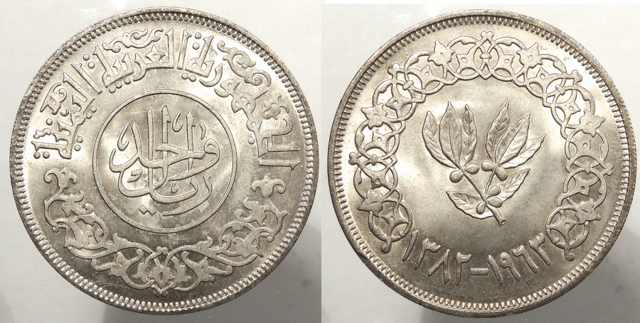 World Coins - YEMEN: Arab Republic AH1382 (1963) Riyal