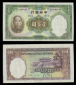 World Coins - CHINA Central Bank of China 1936 One Hundred Yuan XF/AU