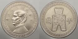 World Coins - CHINA: Yr 32 (1943) 50 Fen (1/2 Yuan)