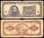 World Coins - CHINA Sinkiang Sinkiang Commercial & Industrial Bank. 1945 200 Yuan VG