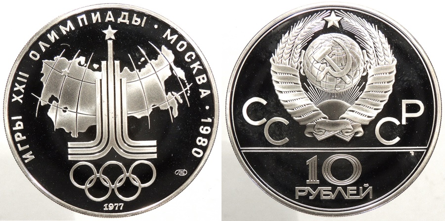 World Coins - RUSSIA: 1977 1980 Olympics proof 10 Rubles (Roubles)