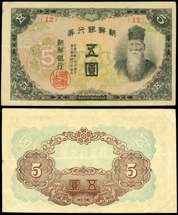 World Coins - KOREA Bank of Chosen ND (1945) 5 Yen VF/EF