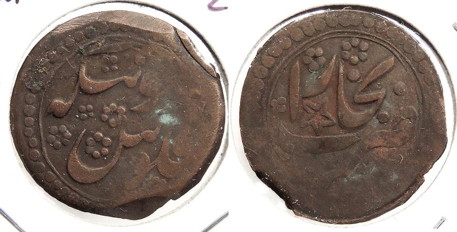 World Coins - UZBEKISTAN: Bukhara (Central Asia) AH1336 (1917) 2 Tenga