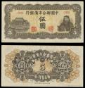 World Coins - CHINA Japanese Puppet Banks Federal Reserve Bank of China ND (1944) 5 Yuan AU