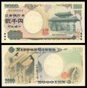 World Coins - JAPAN Bank of Japan ND (2000) 2000 Yen UNC