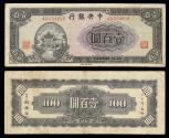 World Coins - CHINA Central Bank of China 1944 100 Yuan VF