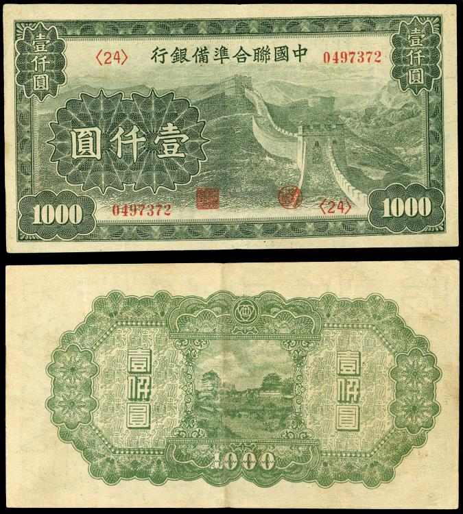 World Coins - CHINA Japanese Occupation Federal Reserve Bank of China 1945 1000 Yuan EF