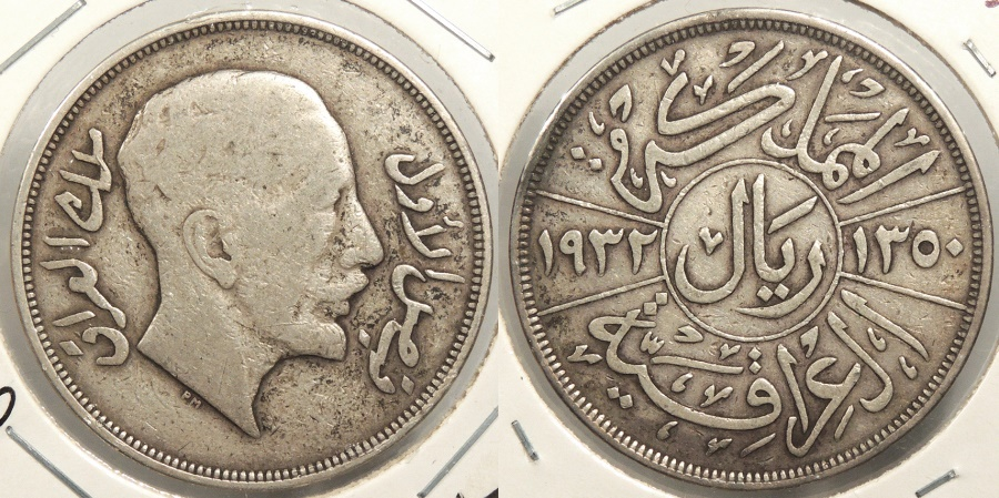 World Coins - IRAQ: 1932 Riyal #WC63472