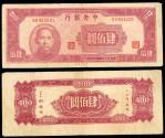 World Coins - CHINA Central Bank of China Yr 34 (1945) 400 Yuan Fine