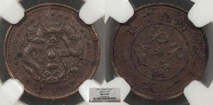 World Coins - CHINA Hupeh Republic ND (1906) Cash NGC MS-61 BN