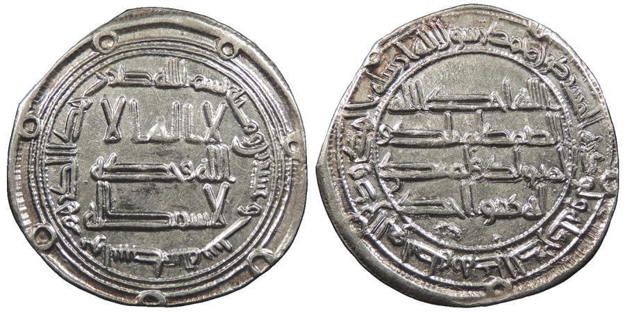 World Coins - Umayyad Caliphate Ibrahim ibn al-Walid I AH126-127 (744 A.D.) Dirham Wasit Mint EF