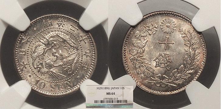 World Coins - JAPAN Mutsuhito (Meiji) M 29 (1896) 10 Sen NGC MS-64
