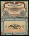 World Coins - RUSSIA South Russia 1919 One Thousand Rubles Choice AU