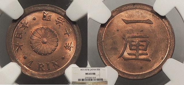 World Coins - JAPAN Mutsuhito (Meiji) M 7 (1874) Rin NGC MS-65 RB