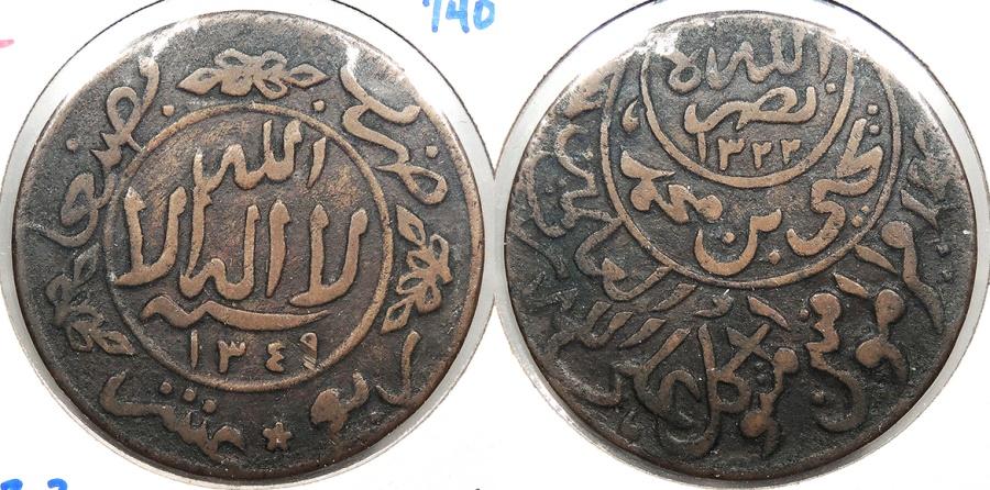 World Coins - YEMEN: AH 1349 (1930-31) 1/40 Riyal
