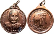 World Coins - THAILAND: 20th century Medal