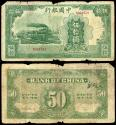 World Coins - CHINA Republic Bank of China 1942 50 Yuan VG