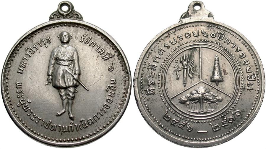 World Coins - THAILAND: 20th century Medal
