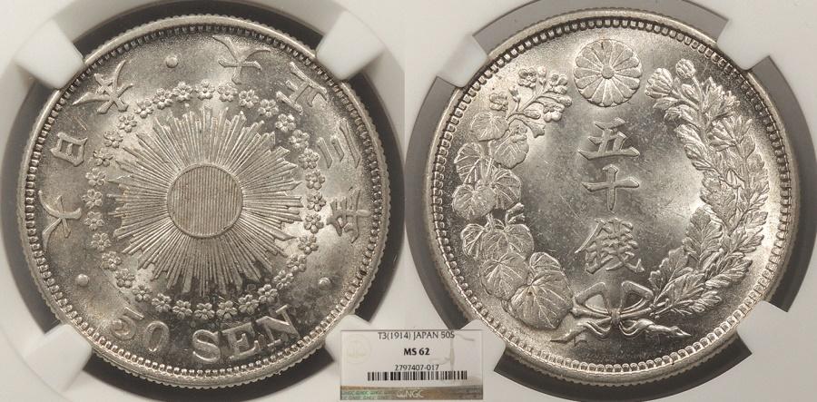 World Coins - JAPAN Yoshihito (Taisho) T 3 (1914) 50 Sen NGC MS-62