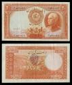 World Coins - 1938 Ten Rials VF+