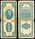 World Coins - CHINA Sinkiang Sinkiang Commercial & Industrial Bank. Yr. 36 (1947) 20000 Yuan VG