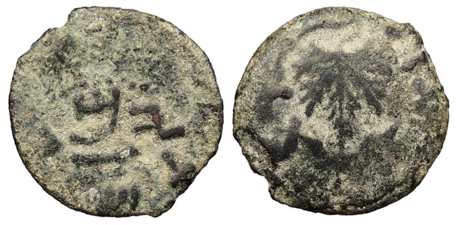 Ancient Coins - Judaea First Revolt, against Rome 66-70 A.D. Prutah Good Fine