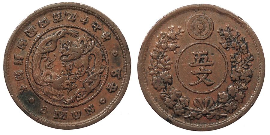 World Coins - KOREA Yi Hyong (Kojong) Yr. 497 (1888) 5 Mun EF