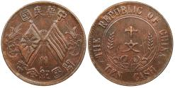 World Coins - CHINA ND (Ca. 1912) 10 Cash Choice AU