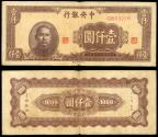 World Coins - CHINA Central Bank of China Yr 34 (1945) 1000 Yuan VF