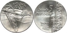 World Coins - ISRAEL: 1962 14th Anniversary of Independence 5 Lirot