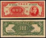World Coins - CHINA Central Bank of China 1942 100 Yuan VF/EF
