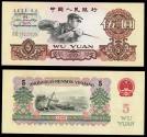World Coins - CHINA Chung Kuo Jen Min Yin Hang (Peoples Bank of China) 1960 5 Yuan UNC