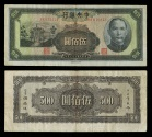 World Coins - CHINA Central Bank of China 1944 Five Hundred Yuan VF