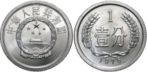 World Coins - CHINA: 1975 1 Fen